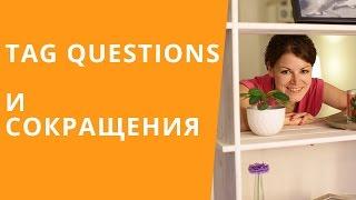 Онлайн курс | Разговорный английский | Разделительные вопросы и сокращения