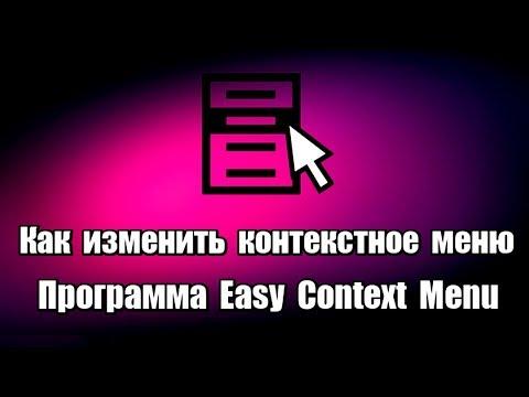 Как изменить контекстное меню. Программа Easy Context Menu