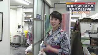 YouTube動画:光る匠の技!染物作業が最盛期 東京・葛飾区