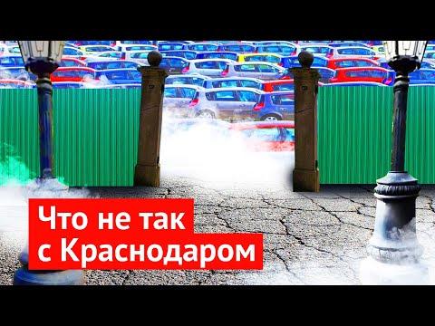 Краснодар: как многоэтажки уничтожают всё вокруг