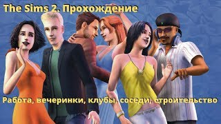 The Sims 2 // Соседи // Тусовки, Вечеринки // Работа // Стрим // Клубы // Юмор // Постройка дома
