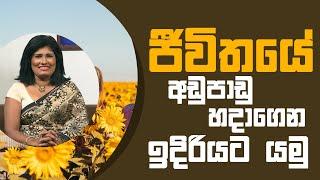 ජීවිතයේ අඩුපාඩු හදාගෙන ඉදිරියට යමු | Piyum Vila | 07 - 04 - 2021 | SiyathaTV Thumbnail