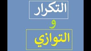 الدرس اللغوي 1 - الثانية باك آداب و علوم إنسانية : التكرار و التوازي
