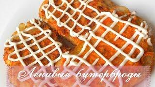 Ленивые бутерброды/вкусный и самый бюджетный рецепт!