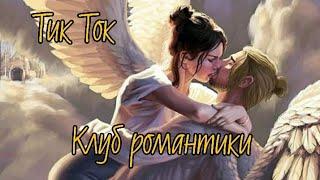 Подборка Тик-Ток-Клуб романтики|Секрет Небес|Дракула История Любви |Рождённая Луной |