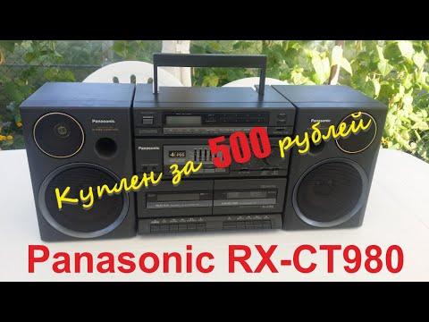Panasonic RX-CT980 Обзор и Тест звука