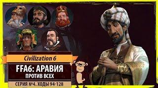 Аравия против всех! Серия №4: Да ладно! (ходы 94-128). Sid Meier's Civilization VI