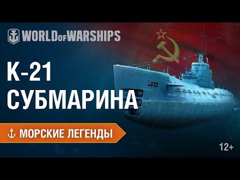Морские Легенды. Подводная лодка К-21 | World Of Warships