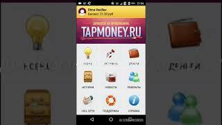 Jugl App⭐лучшее приложение для заработка денег с телефона!