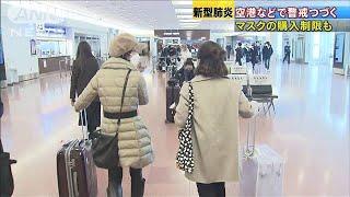 "「春節休暇」で空港や観光名所""感染""警戒(20/01/25)"
