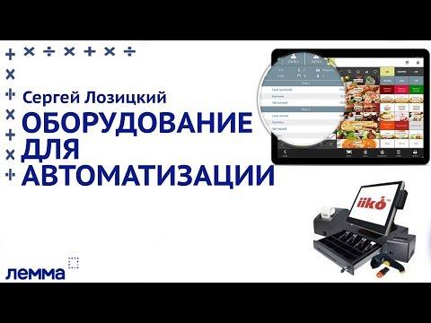 Сергей Лозицкий. Оборудование для автоматизации ресторана. ЛЕММА.