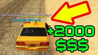 Samp RP #4 Как заработать больше денег таксистом? в GTA SAMP!