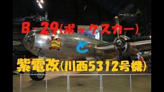 ≪57≫ オハイオ州のデイトンにある国立アメリカ空軍博物館の第2次世界大戦ギャラリーのB-29(ボックス・カー)と紫電改の眺め