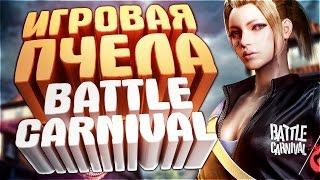 Игровая пчела - Battle Carnival