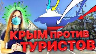 Нам Москва построила улицу за 2 2 миллиарда рублей Крым ПРОТИВ туристов Севастополь закрывают