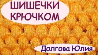 Схема крючком. Вязание узора с шишечками / пупырки  ////  crochet patterns. Knitting pattern(Будь в курсе новых видео, подписывайся на мой канал ▻http://www.youtube.com/user/hobby24rukodelie?sub_confirmation=1 Схема крючком..., 2016-01-15T02:10:25.000Z)