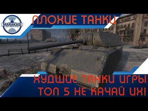 Игры танки Играть танчики онлайн