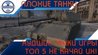 Худшие танки игры, топ 5, их не стоит качать! World of Tanks(, 2016-12-07T05:30:00.000Z)