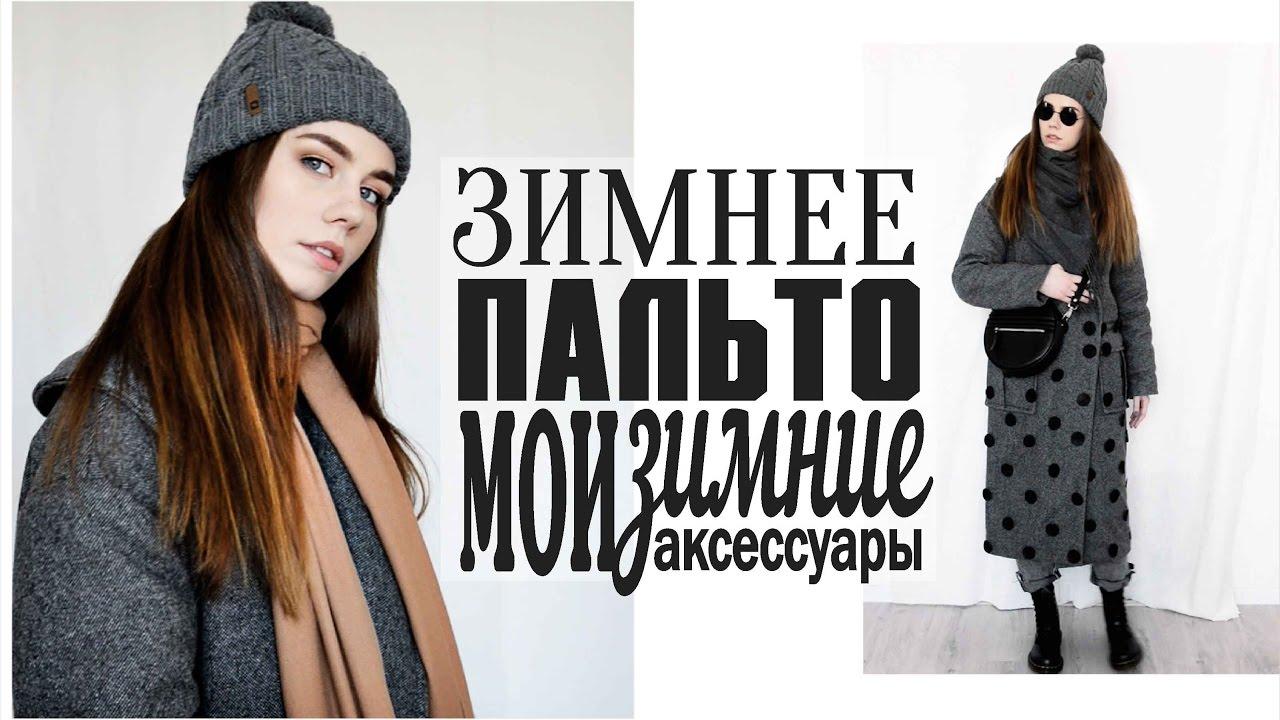 Скидка 50 % на 2 курса по моделированию и пошиву зимнего пальто и .