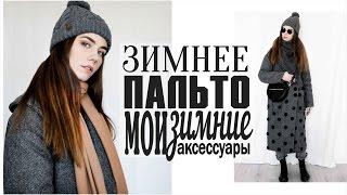 видео Подбираем пальто на зиму