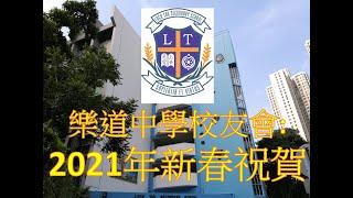 Publication Date: 2021-02-12 | Video Title: 樂道中學賀年短片