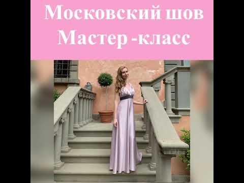 Московский шов мастер класс !