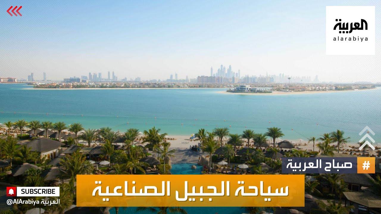 صباح العربية | مقومات عديدة تجعل مدينة الجبيل من الوجهات الواعدة في قطاع السياحة البحرية بالسعودية  - نشر قبل 2 ساعة