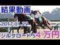 競馬 で金をかせぐ♯9(結果)シルクロードステークスに4万円!GⅢ