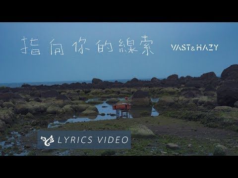 Vast & Hazy【指向你的線索 Where Are You】Official Lyrics Video