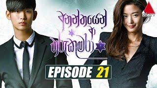 Ananthayen Aa Tharu Kumara - Episode 21   Sirasa TV