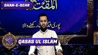 Shan-e-Sehr – Segment - ' Qasas ul Islam ' with Waseem Badami - 18th June 2017 - ARY Digital