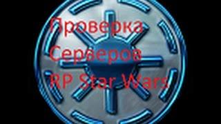 Обучение|Star Wars RP Проверка|Возраждение империи|6 часть