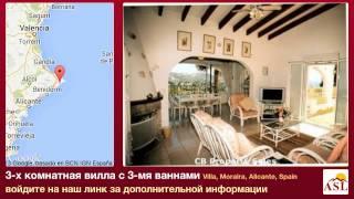 3-х комнатная вилла с 3-мя ваннами в Villa, Moraira, Alicante(, 2013-12-06T04:39:37.000Z)