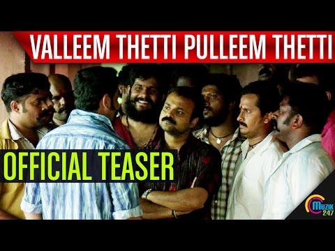 Valleem Thetti Pulleem Thetti | Official Teaser | Kunchacko Boban, Shyamili | Malayalam Movie
