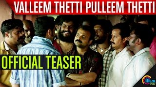 Download Hindi Video Songs - Valleem Thetti Pulleem Thetti | Official Teaser | Kunchacko Boban, Shyamili | Malayalam Movie