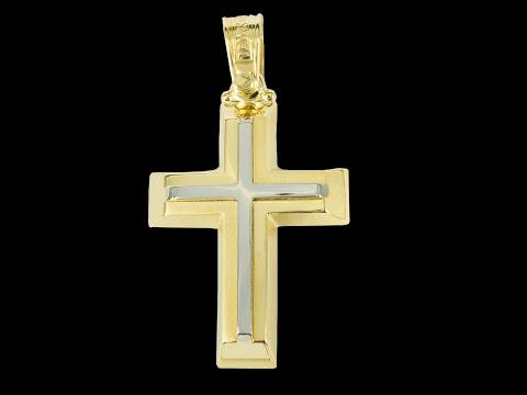 Σταυρός Βάπτισης 14Κ Κίτρινος Χρυσός με Λευκόχρυσο ΤΡΙΑΝΤΟΣ Ανδρικός ST1443