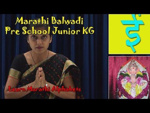 Marathi Alphabets | Marathi Aksharmala | Alphabets Train | Barakhadi | Pre School Balwadi