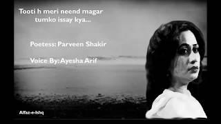 Urdu Sad Poetry | Tooti Hai Meri Neend Mgr Tumko es say kiya | Parveen Shakir | Ayesha Arif Voice