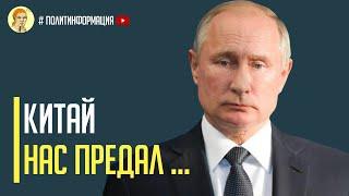 Срочно! Китай готовит удар по России: Путину больше нечем платить Китаю за дружбу