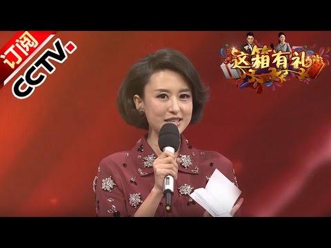 《综艺盛典》 20160505 这箱有礼 | CCTV