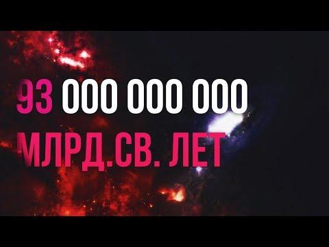 Почему диаметр Вселенной