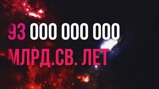 Почему диаметр Вселенной 93 000 000 000 лет?