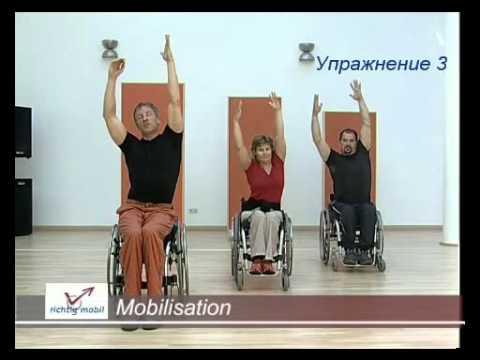 Гимнастика для инвалидов-колясочников (часть 1)