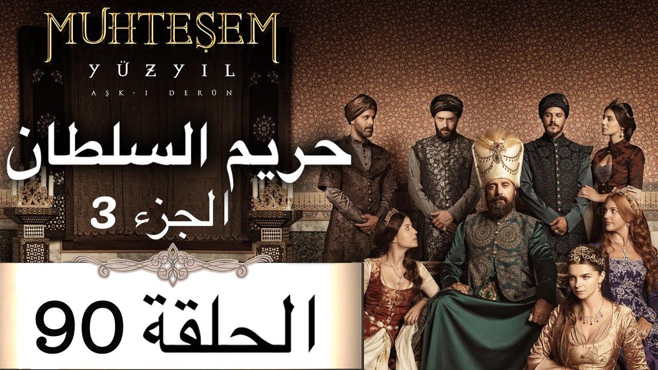 حريم السلطان الجزء الثالث الحلقة 59