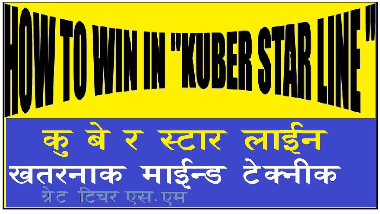 HOW TO WIN BY ONLY 6 PAGES IN ` KUBER STAR LINE ` BY GREAT TEACHER S M