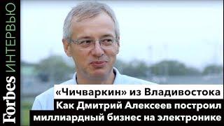 «Чичваркин» из Владивостока. Как Дмитрий Алексеев построил миллиардный бизнес на электронике