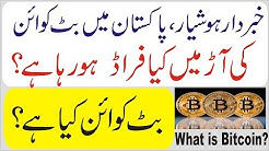 What is Bitcoin in 2018 in Urdu Hindi