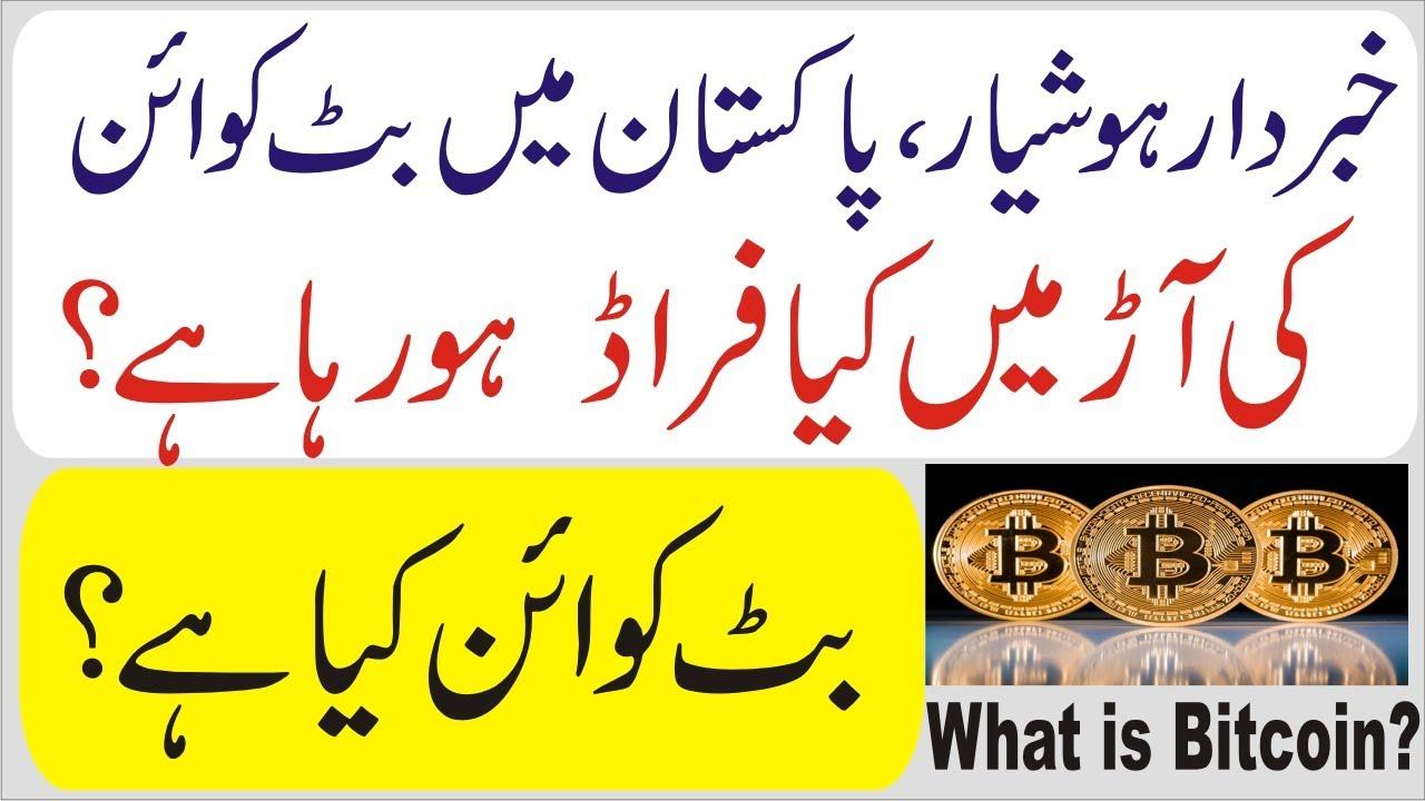 bitcoin urdu exchange skrill į btc