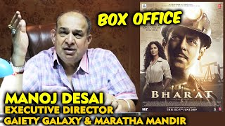 Salman Khan's BHARAT Movie Box Office | Gaiety Galaxy Owner Manoj Desai Exclusive Interview