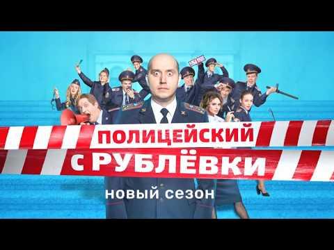 Полицейский с Рублёвки 5 - Русский трейлер (2019) | Сериал